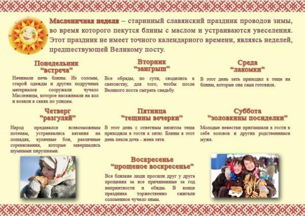 Когда будет Масленица в 2019 году в России?