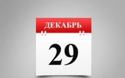 29 декабря 2018 года - рабочий день или выходной