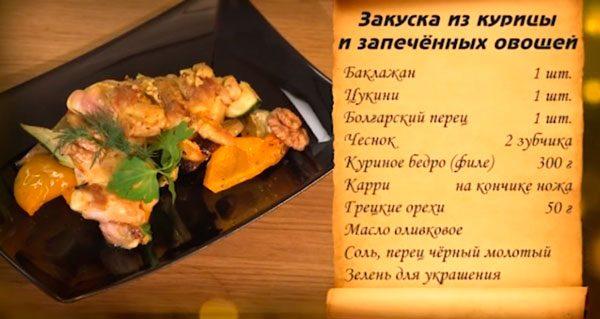 Курица с запеченными овощами