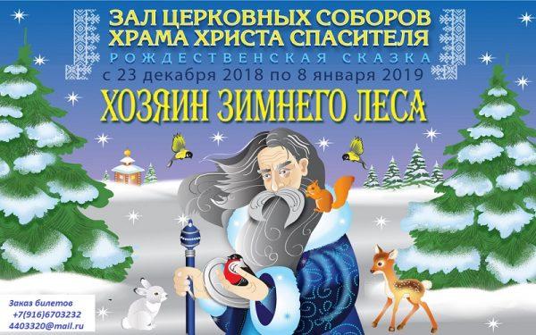Детские новогодние елки 2018-2019 в Москве