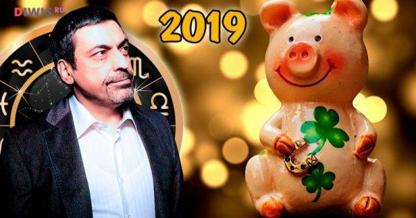 От Павла Глобы на 2019 год