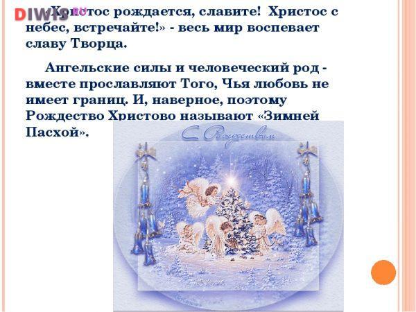 Молитвы на Рождество Христово 7 января на счастье и удачу
