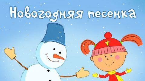 Веселые песни про Новый год для детей