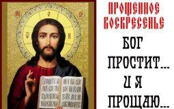 Как отвечать на просьбу о прощении в Прощенное воскресенье