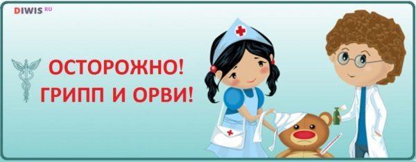 Какую эпидемию гриппа стоит ожидать в начале 2019 года в России?