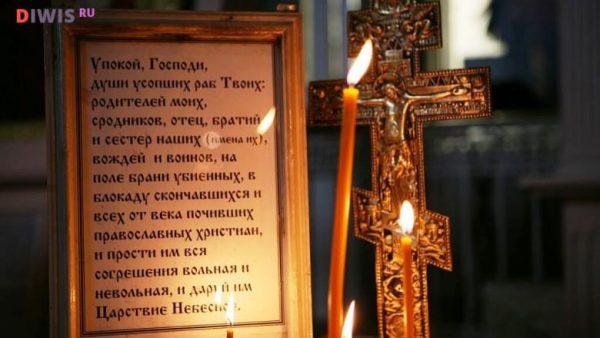 Родительские субботы в 2019 году - какого числа у православных