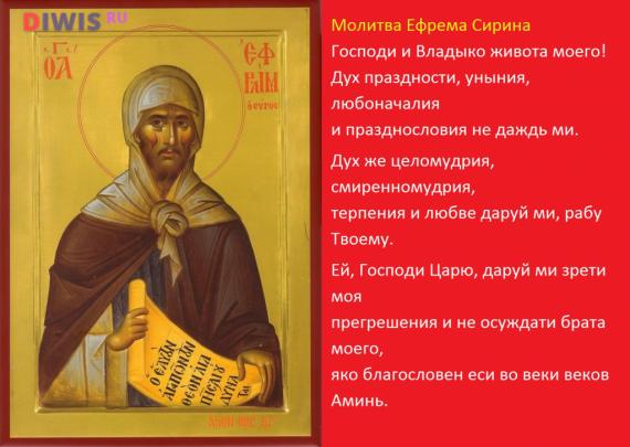 Когда читается Молитва Ефрема Сирина в Великий пост?