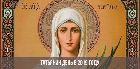Татьянин день в 2019