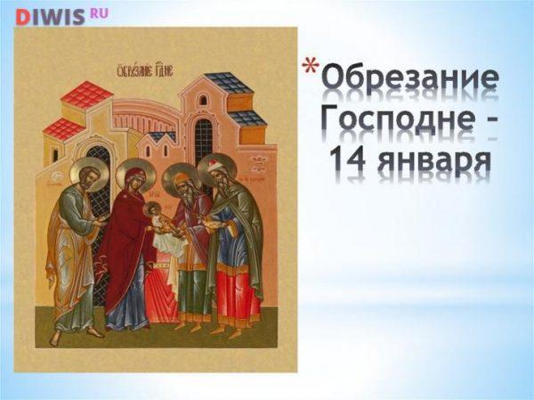 Обрезание Господне 2019 - что означает праздник