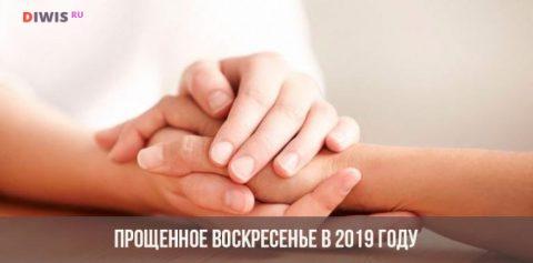 Прощенное воскресенье в 2019