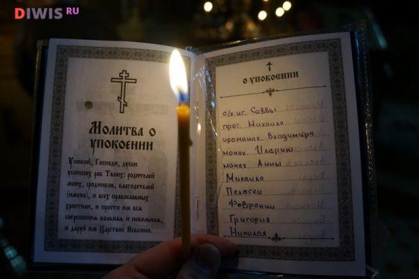 Какого числа поминальные дни в 2019 году у православных?