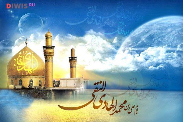 20 марта - День рождения имама Али