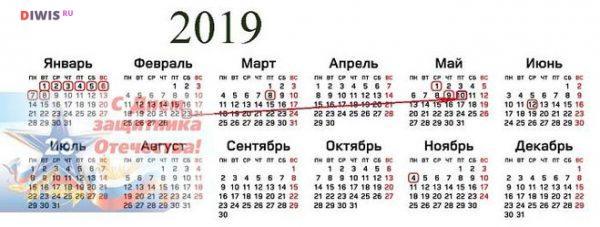 Будет ли перенос выходного дня 23 февраля в 2019 году