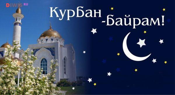 12 августа - Курбан Байрам