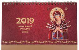 Православный календарь 2019