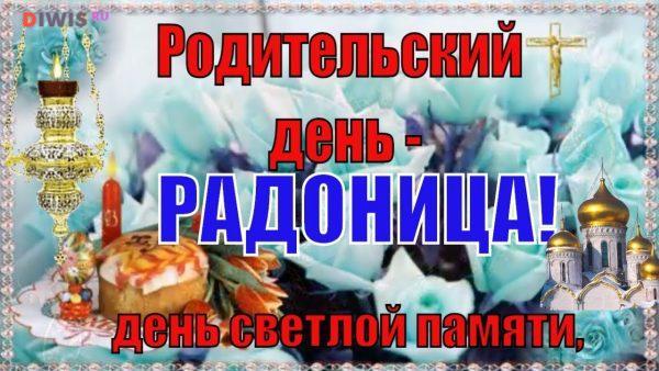 Радоница в 2019 году - какого числа у православных