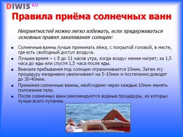 Прием солнечных ванн