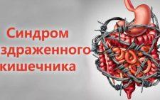 Лечение синдрома раздраженного кишечника