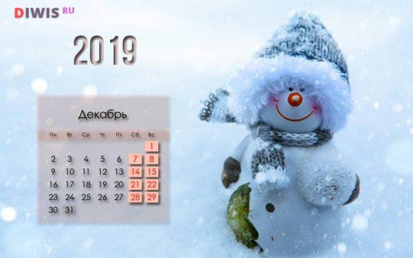 Как отдыхаем в декабре 2019 года