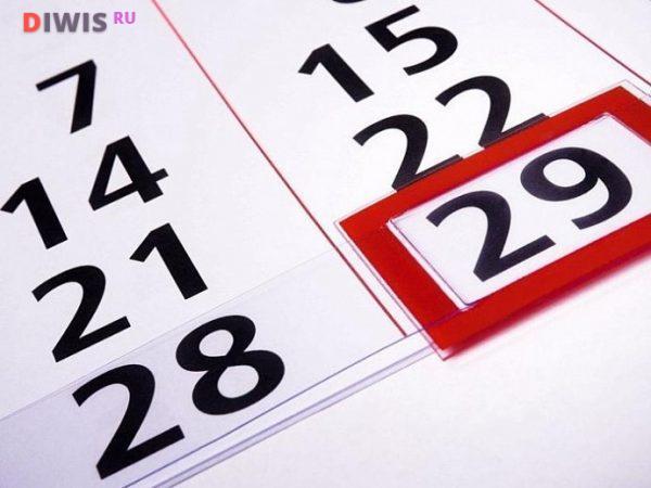 Рабочий или выходной день будет 29 декабря 2019 года