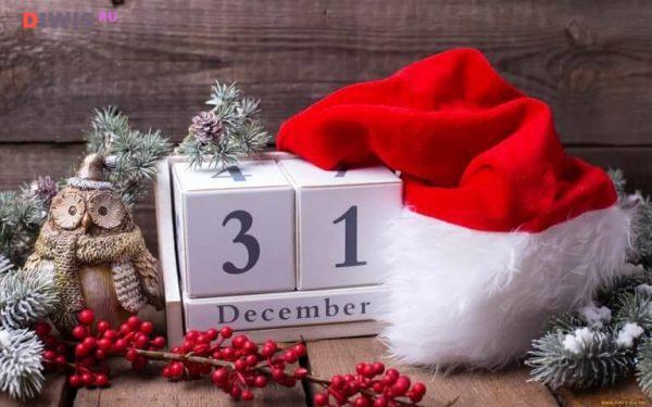 Рабочий или выходной день будет 31 декабря 2019 года