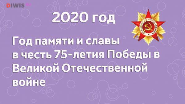 Годом чего в России посвящен 2020-ый
