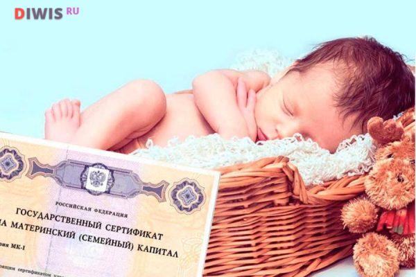 Новости и сумма материнского капитала в 2020 году за первого ребенка