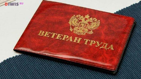 Какие льготы положены ветеранам труда в Москве в 2020 году