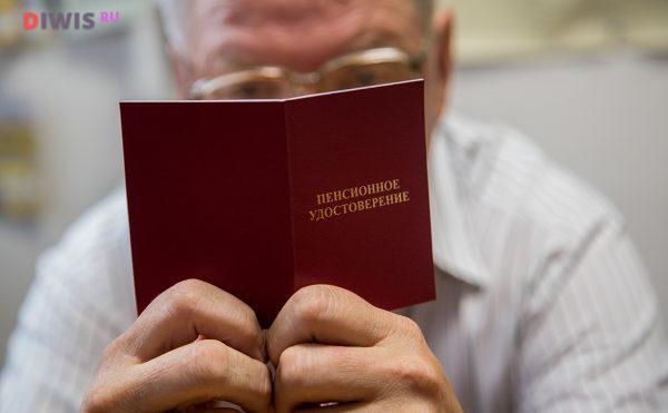 Новости о пенсионном возрасте в России с 2020 года