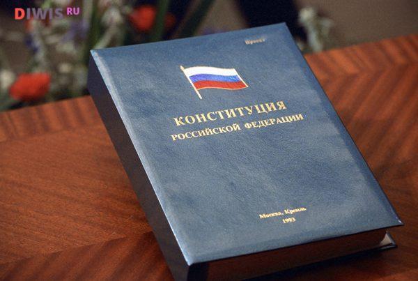 Какие поправки были внесены в Конституцию РФ в 2020 году
