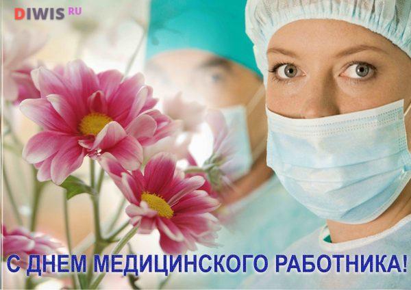 Когда День медика в 2020 году в России
